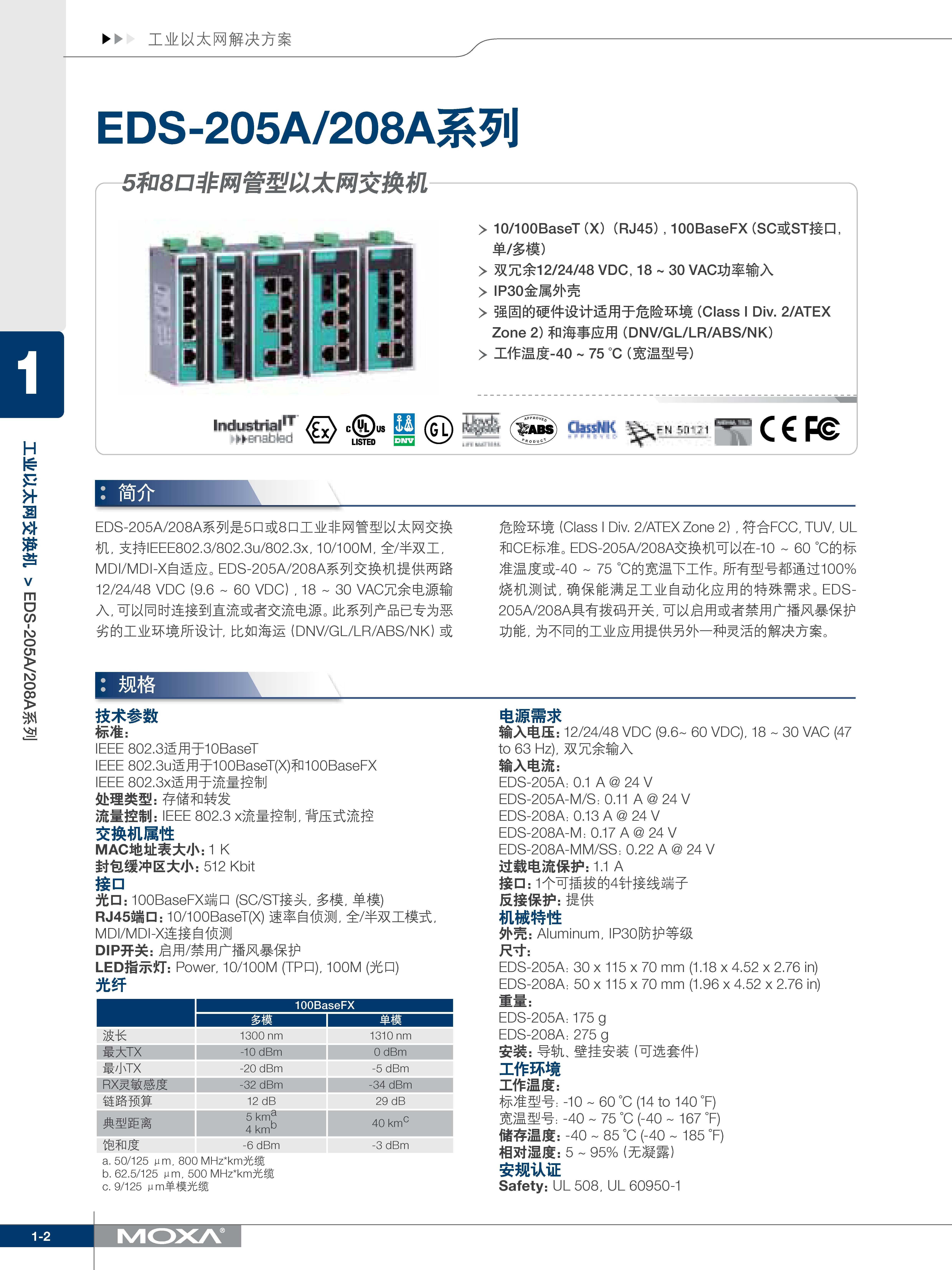 EDS-205A_208A_页面_1.jpg