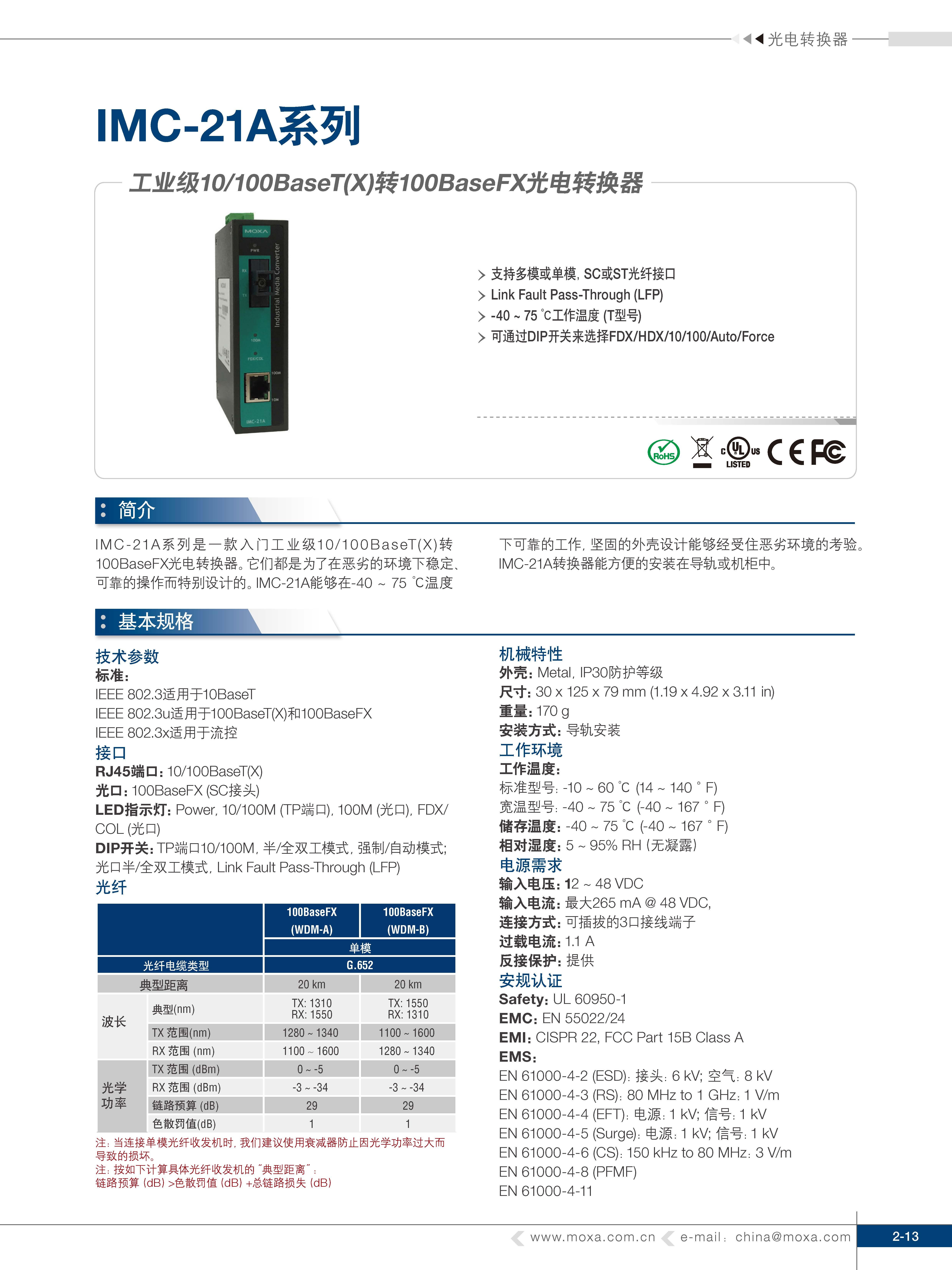 IMC-21A_页面_1.jpg