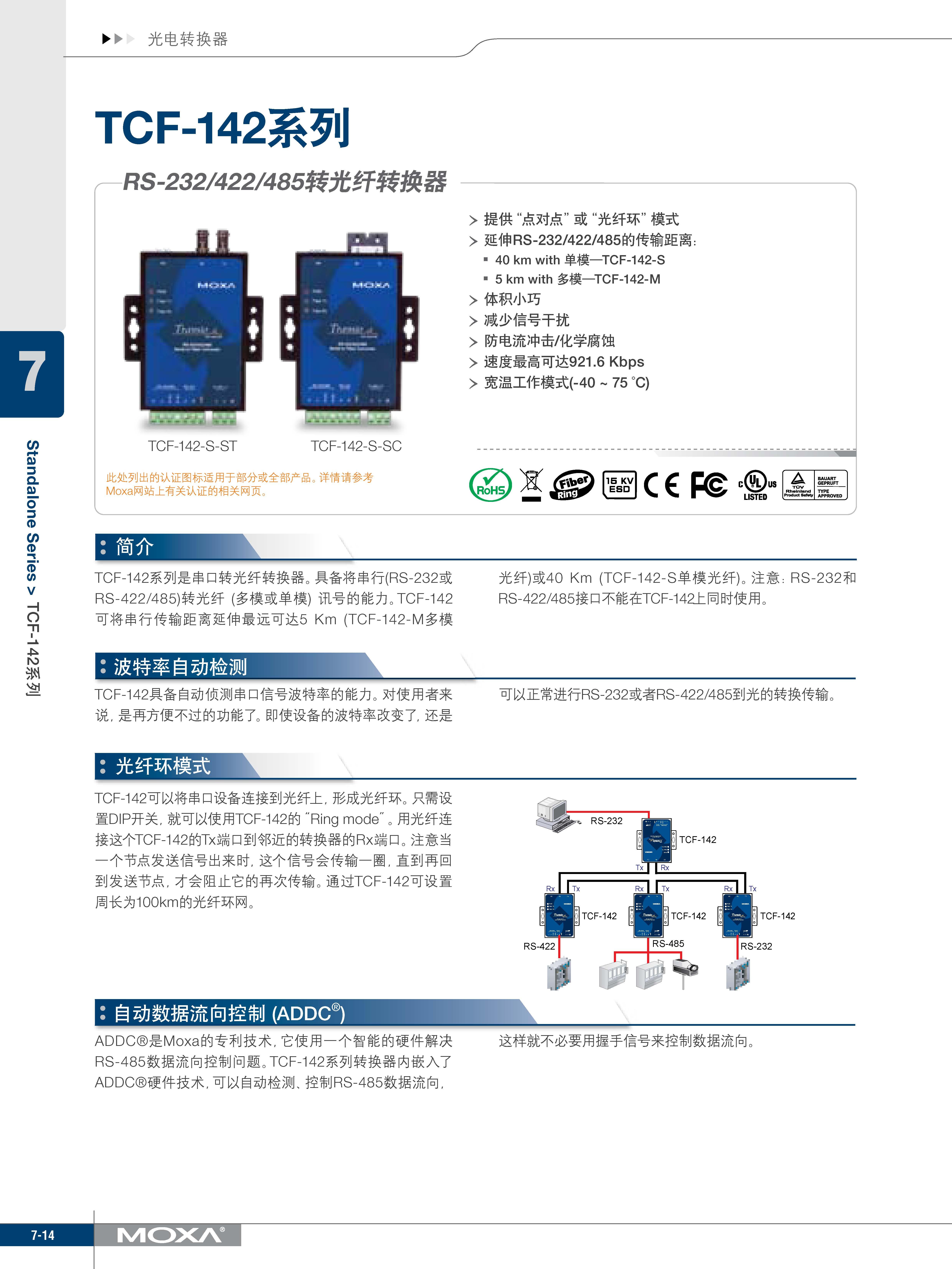 TCF-142_页面_1.jpg