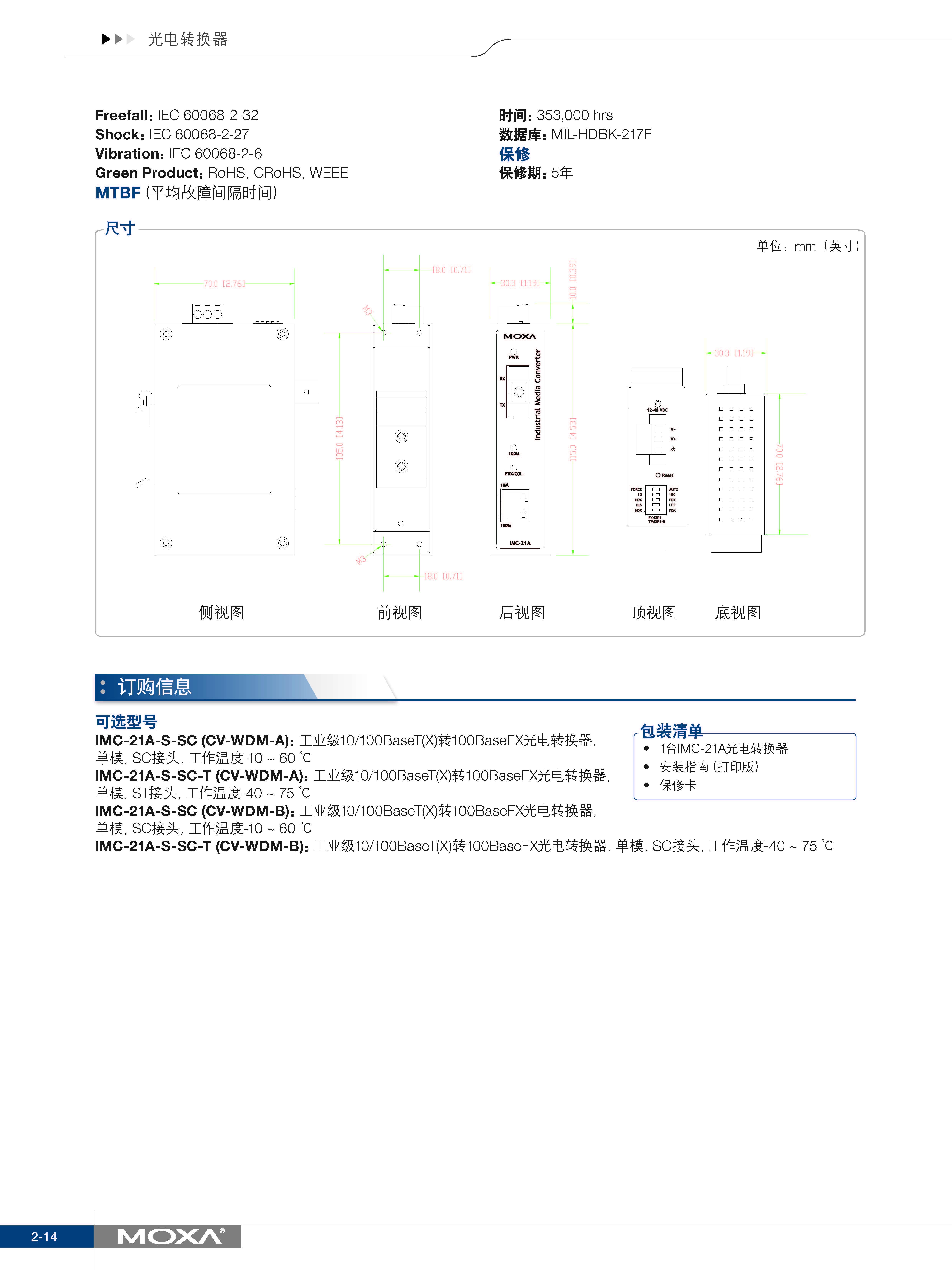IMC-21A_页面_2.jpg
