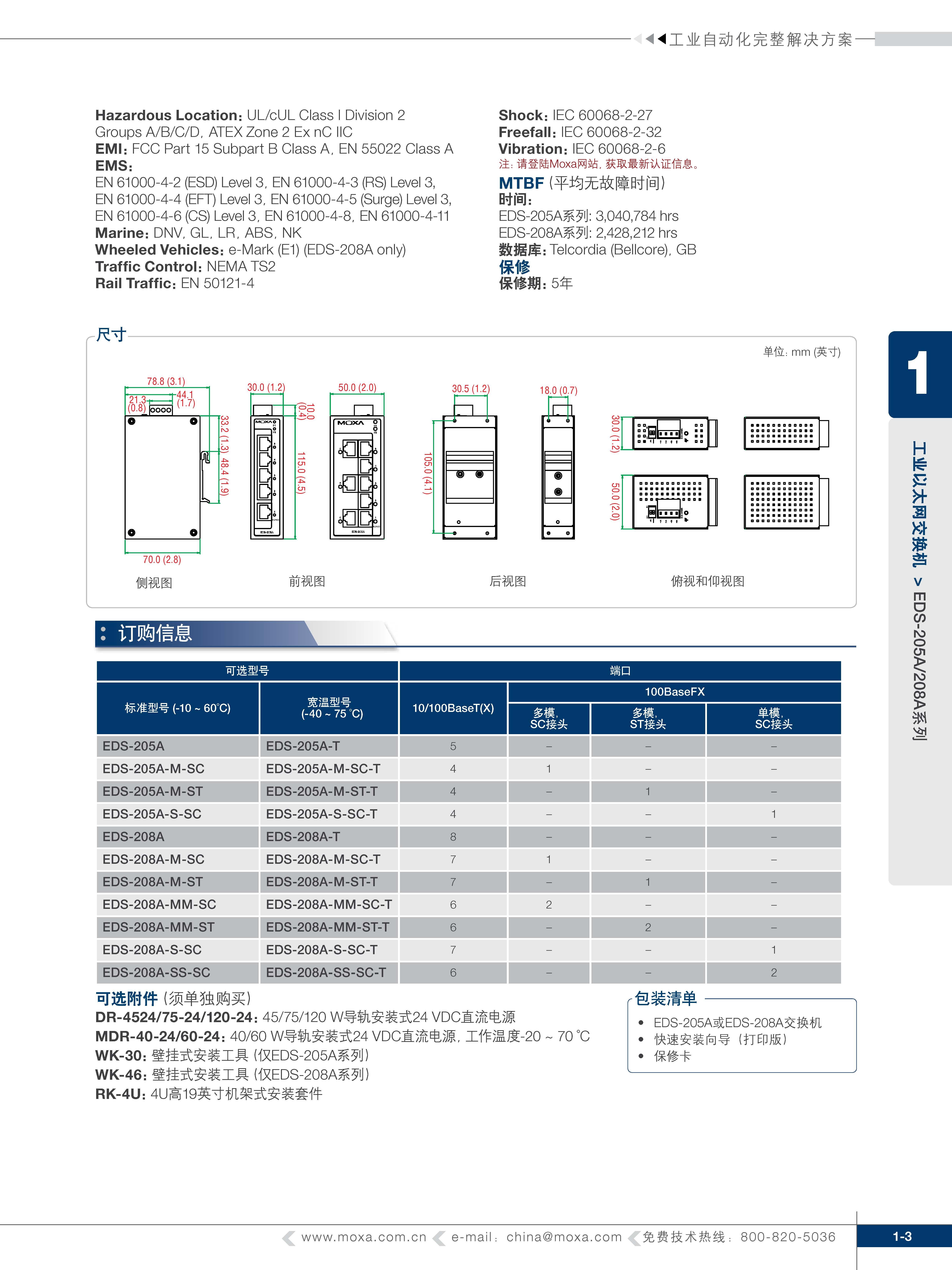 EDS-205A_208A_页面_2.jpg